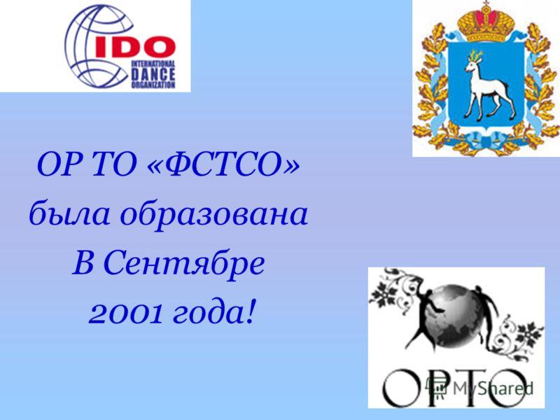 ОР ТО «ФСТСО» была образована В Сентябре 2001 года!
