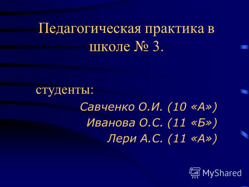 Педагогическая практика в школе 3. студенты: Савченко О.И. (10 «А») Иванова О.С. (11 «Б») Лери А.С. (11 «А»)