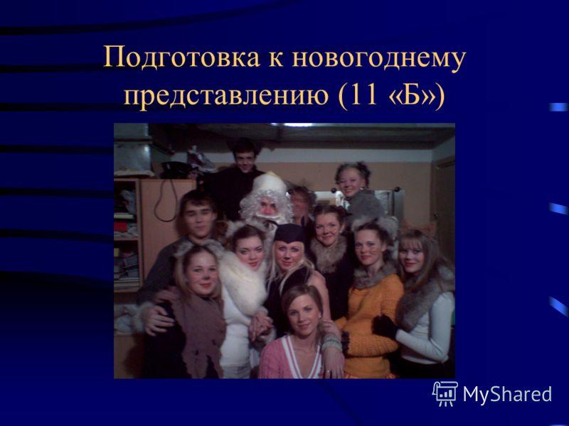 Подготовка к новогоднему представлению (11 «Б»)