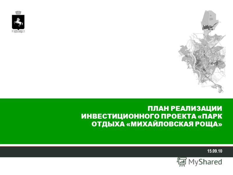 ПЛАН РЕАЛИЗАЦИИ ИНВЕСТИЦИОННОГО ПРОЕКТА «ПАРК ОТДЫХА «МИХАЙЛОВСКАЯ РОЩА» 15.09.10