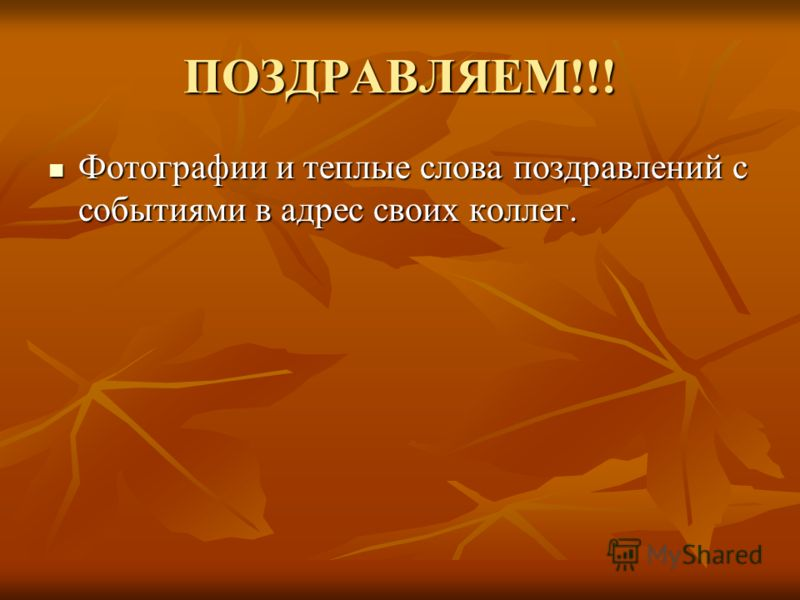 ПОЗДРАВЛЯЕМ!!! Фотографии и теплые слова поздравлений с событиями в адрес своих коллег. Фотографии и теплые слова поздравлений с событиями в адрес своих коллег.
