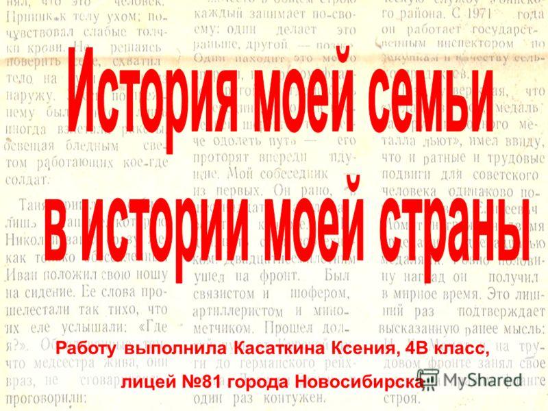 Работу выполнила Касаткина Ксения, 4В класс, лицей 81 города Новосибирска