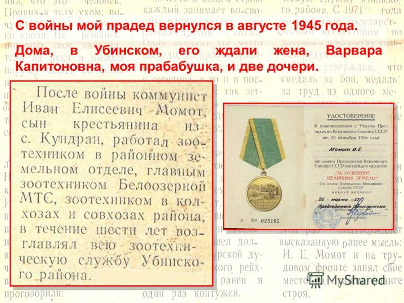 С войны мой прадед вернулся в августе 1945 года. Дома, в Убинском, его ждали жена, Варвара Капитоновна, моя прабабушка, и две дочери.