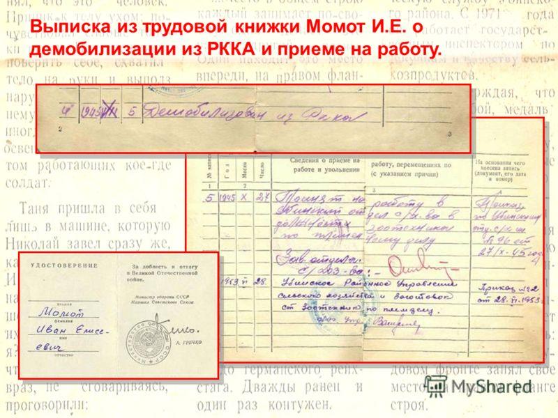 Выписка из трудовой книжки Момот И.Е. о демобилизации из РККА и приеме на работу.