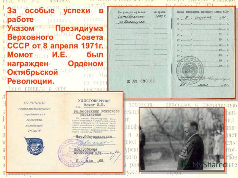 За особые успехи в работе Указом Президиума Верховного Совета СССР от 8 апреля 1971г. Момот И.Е. был награжден Орденом Октябрьской Революции.