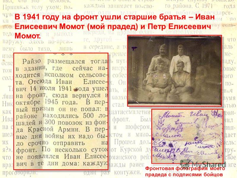 В 1941 году на фронт ушли старшие братья – Иван Елисеевич Момот (мой прадед) и Петр Елисеевич Момот. Фронтовая фотография моего прадеда с подписями бойцов