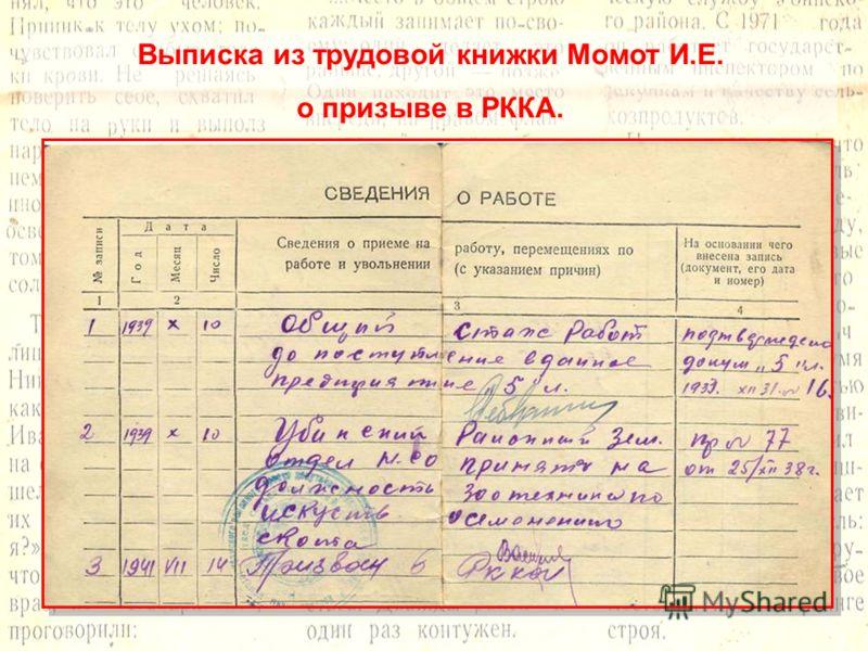 Выписка из трудовой книжки Момот И.Е. о призыве в РККА.