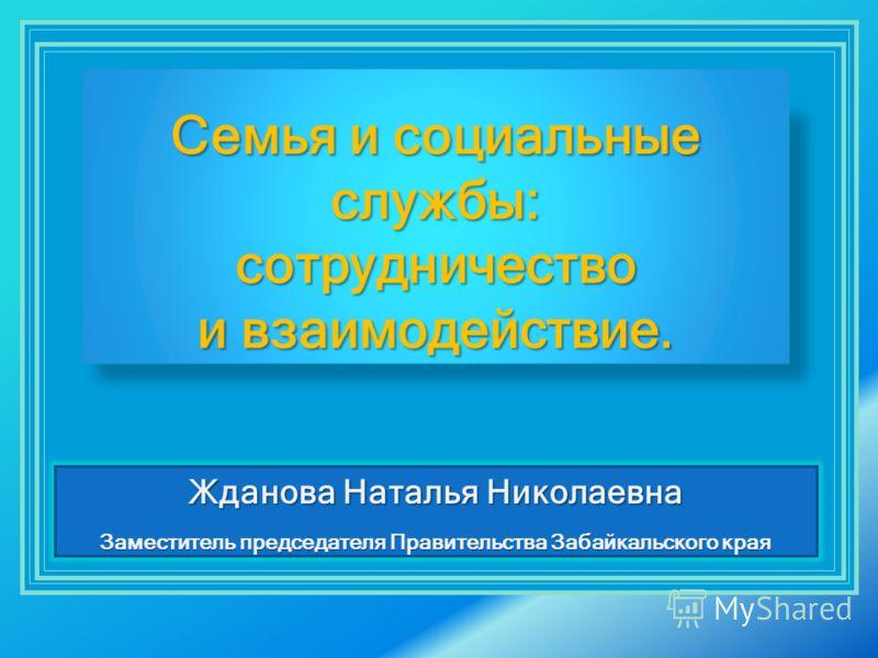 Жданова Наталья Николаевна Заместитель председателя Правительства Забайкальского края
