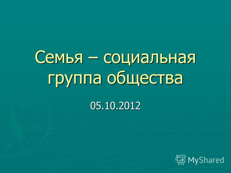 Семья – социальная группа общества 29.08.2012