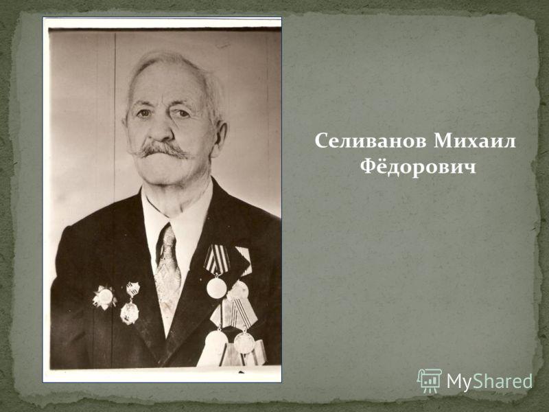 Селиванов Михаил Фёдорович