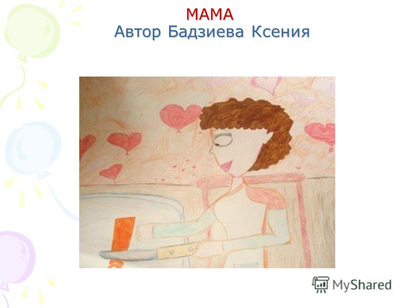Моя семья Автор Хугашвили Мария