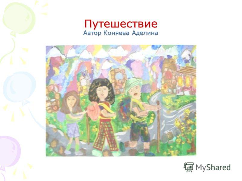 Выставка творческих работ учеников начальной школы гимназии 5 г. Владикавказа