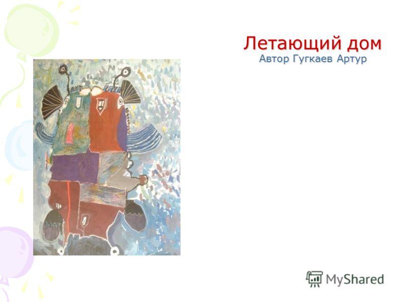 Лето Автор Брычеев Олег