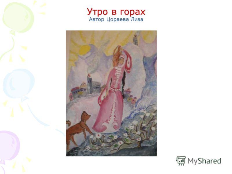 Песня гор Автор Боцоев Астемир