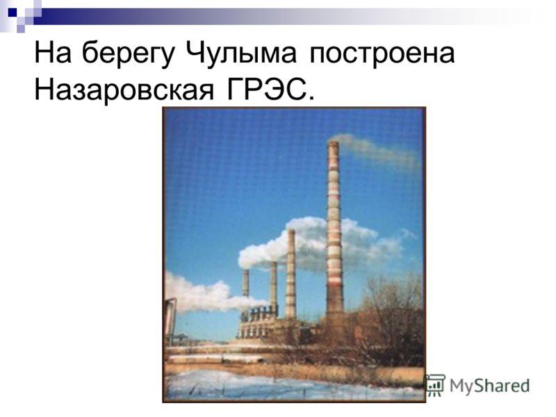 На берегу Чулыма построена Назаровская ГРЭС.