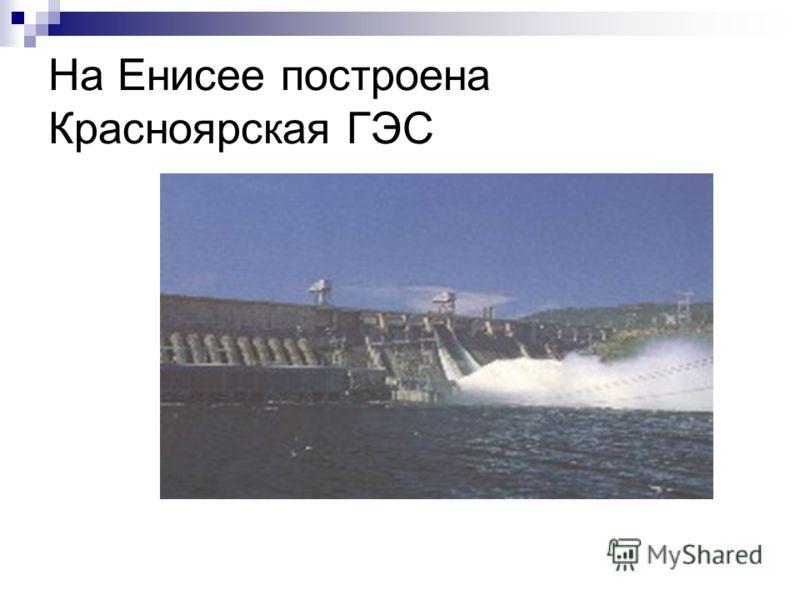 На Енисее построена Красноярская ГЭС