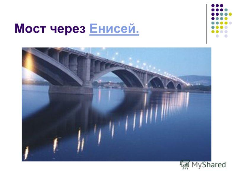 Мост через Енисей.Енисей.
