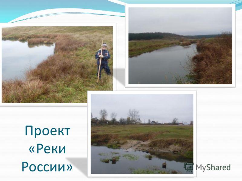 Проект «Реки России»