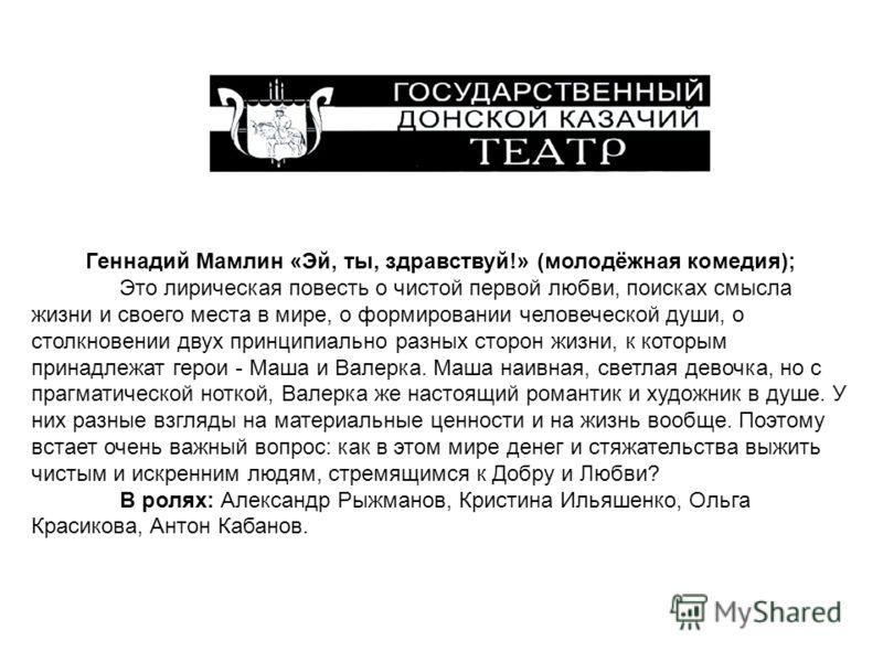 Геннадий Мамлин «Эй, ты, здравствуй!» (молодёжная комедия); Это лирическая повесть о чистой первой любви, поисках смысла жизни и своего места в мире, о формировании человеческой души, о столкновении двух принципиально разных сторон жизни, к которым п