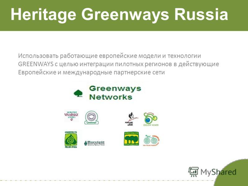 Heritage Greenways Russia Использовать работающие европейские модели и технологии GREENWAYS с целью интеграции пилотных регионов в действующие Европейские и международные партнерские сети