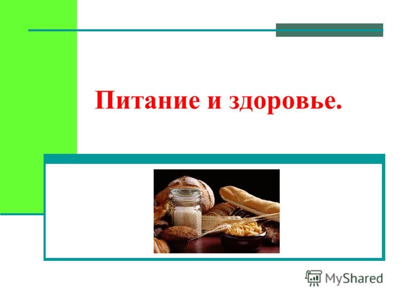 Питание и здоровье питание и здоровье