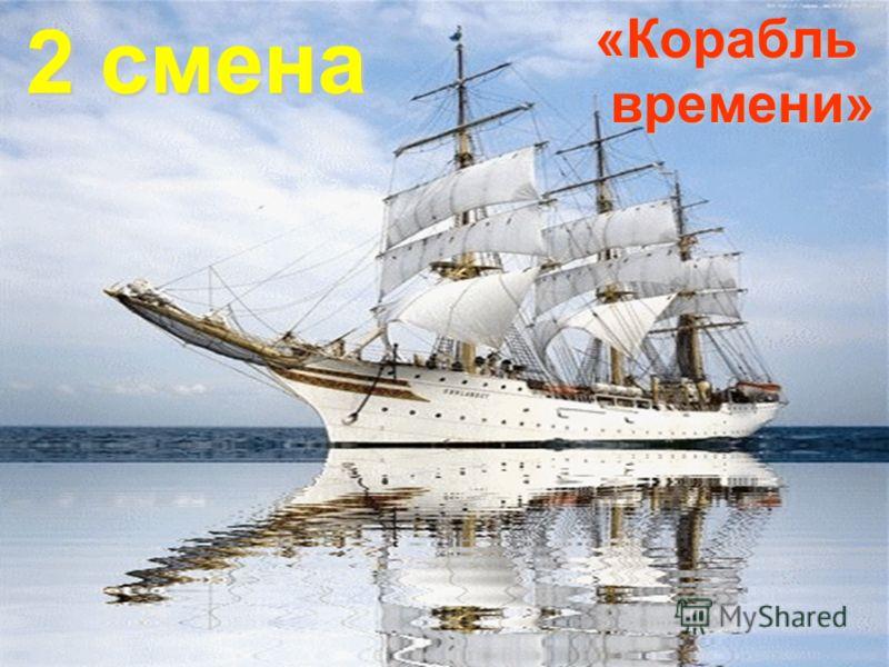 2 смена «Корабль времени»
