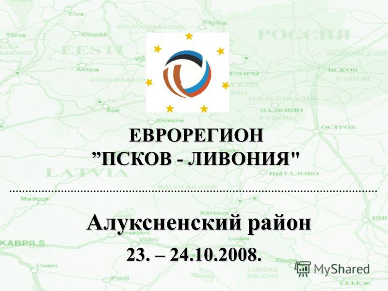 ЕВРОРЕГИОН ПСКОВ - ЛИВОНИЯ Алуксненский район 23. – 24.10.2008.