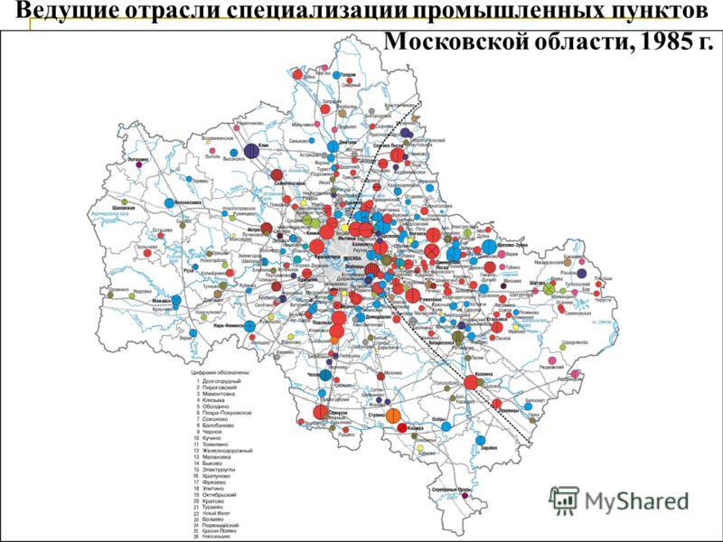 Ведущие отрасли специализации промышленных пунктов Московской области, 1985 г.