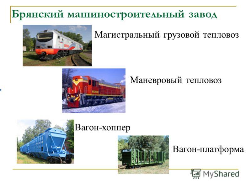 Брянский машиностроительный завод Магистральный грузовой тепловоз Маневровый тепловоз Вагон-хоппер Вагон-платформа
