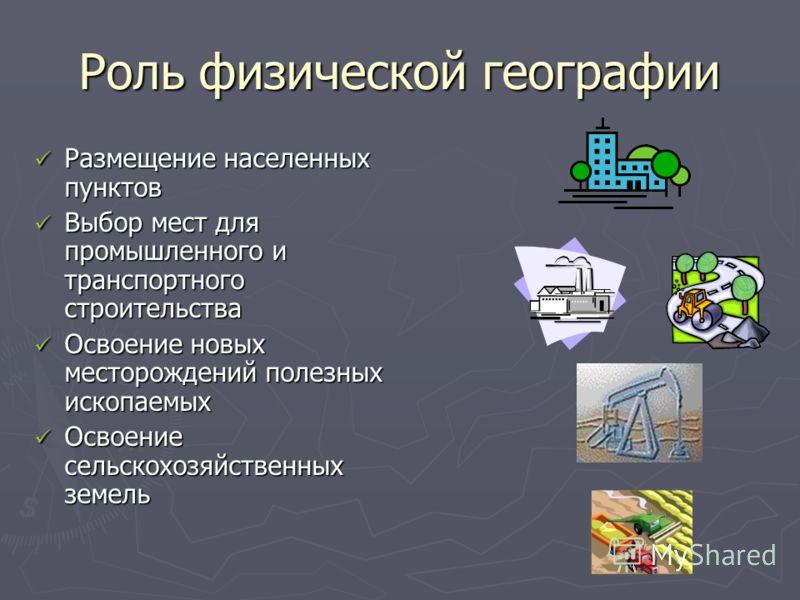 Пути изучения 1. Детальное исследование каждого компонента отдельно, его свойств, особенностей и изменений в пространстве 2. Всесторонний анализ природных компонентов, взаимосвязанные сочетания компонентов природы