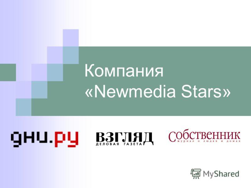 Компания «Newmedia Stars»