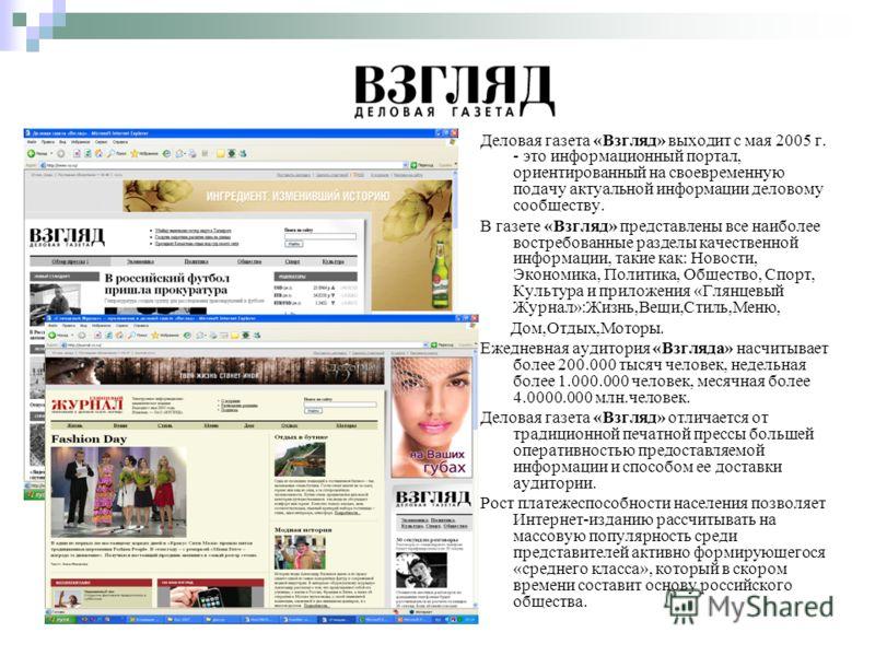 Деловая газета «Взгляд» выходит с мая 2005 г. - это информационный портал, ориентированный на своевременную подачу актуальной информации деловому сообществу. В газете «Взгляд» представлены все наиболее востребованные разделы качественной информации,