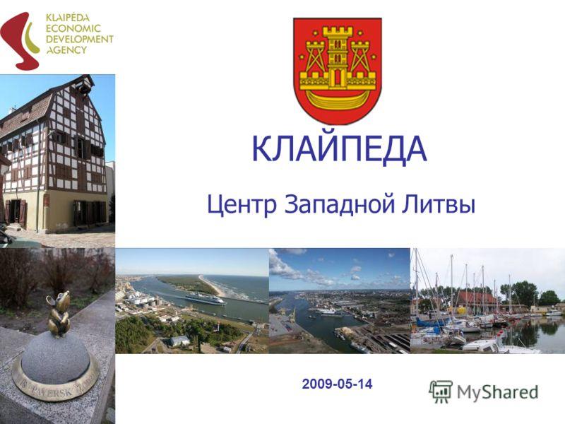 КЛАЙПЕДА Центр Западной Литвы 2009-05-14