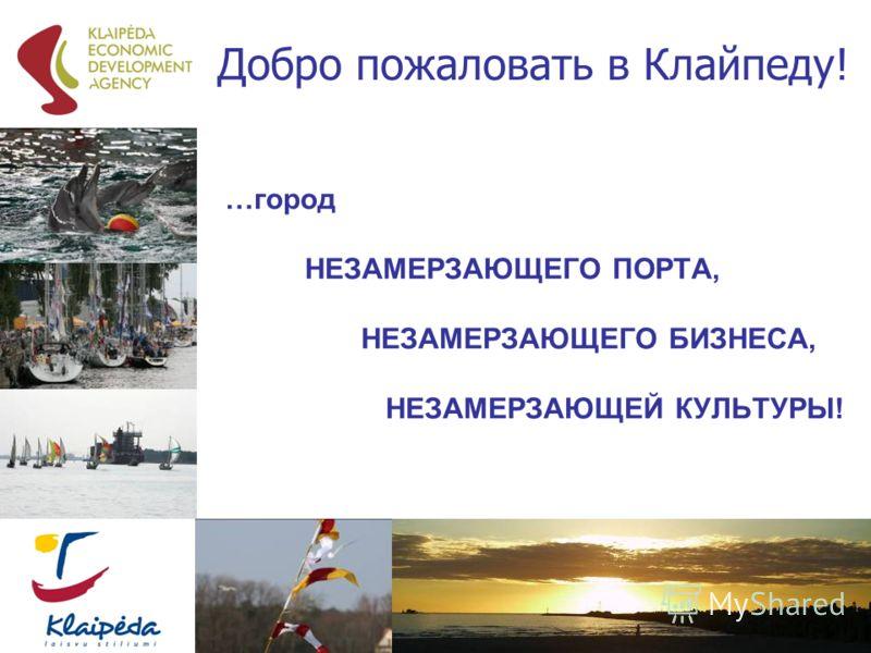 …город НЕЗАМЕРЗАЮЩЕГО ПОРТА, НЕЗАМЕРЗАЮЩЕГО БИЗНЕСА, НЕЗАМЕРЗАЮЩЕЙ КУЛЬТУРЫ! Добро пожаловать в Клайпеду!