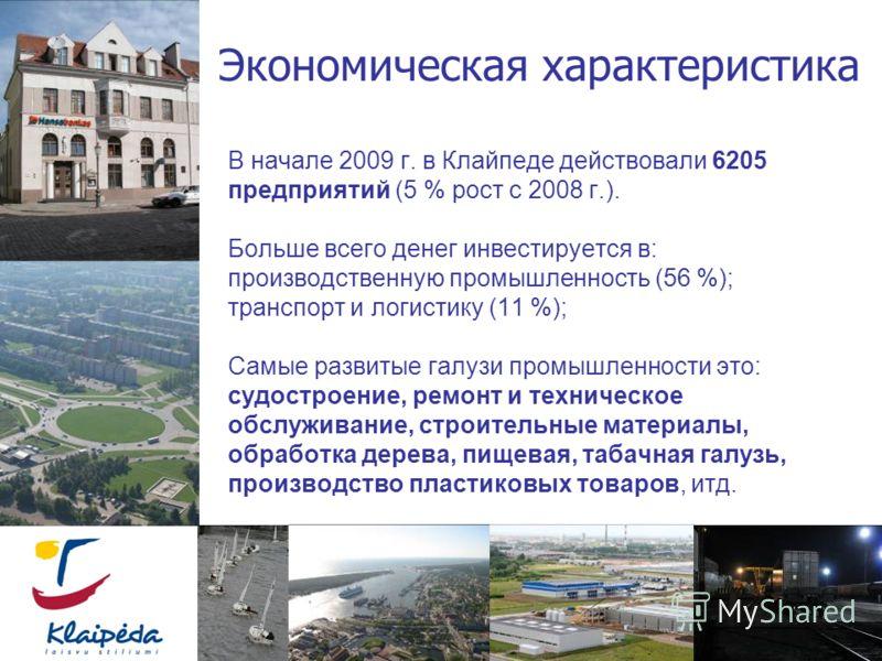 Экономическая характеристика В начале 2009 г. в Клайпеде действовали 6205 предприятий (5 % рост с 2008 г.). Больше всего денег инвестируется в: производственную промышленность (56 %); транспорт и логистику (11 %); Самые развитые галузи промышленности