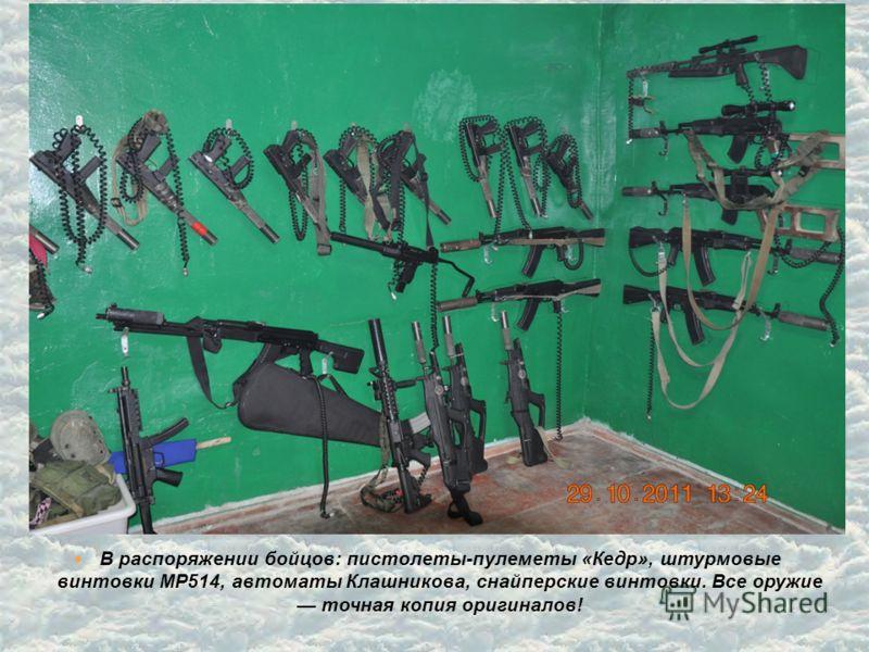 В распоряжении бойцов: пистолеты-пулеметы «Кедр», штурмовые винтовки МР514, автоматы Клашникова, снайперские винтовки. Все оружие точная копия оригиналов!