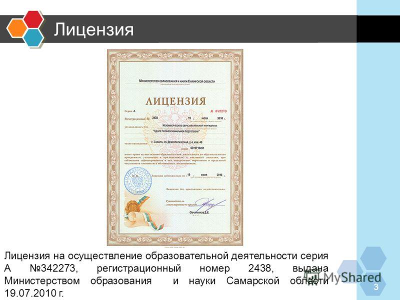 Лицензия 3 Лицензия на осуществление образовательной деятельности серия А 342273, регистрационный номер 2438, выдана Министерством образования и науки Самарской области 19.07.2010 г.