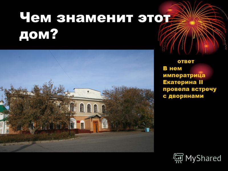 Чем знаменит этот дом? ответ В нем императрица Екатерина II провела встречу с дворянами