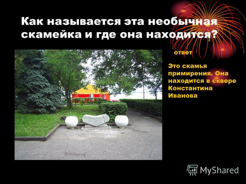 Как называется эта необычная скамейка и где она находится? ответ Это скамья примирения. Она находится в сквере Константина Иванова