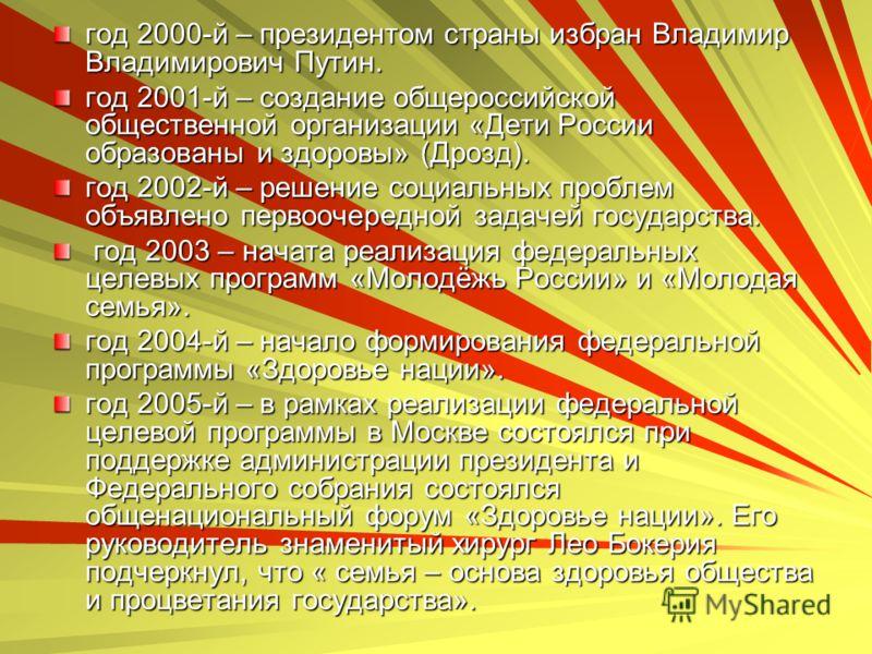 год 2000-й – президентом страны избран Владимир Владимирович Путин. год 2001-й – создание общероссийской общественной организации «Дети России образованы и здоровы» (Дрозд). год 2002-й – решение социальных проблем объявлено первоочередной задачей гос