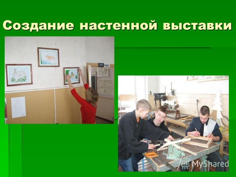Создание настенной выставки
