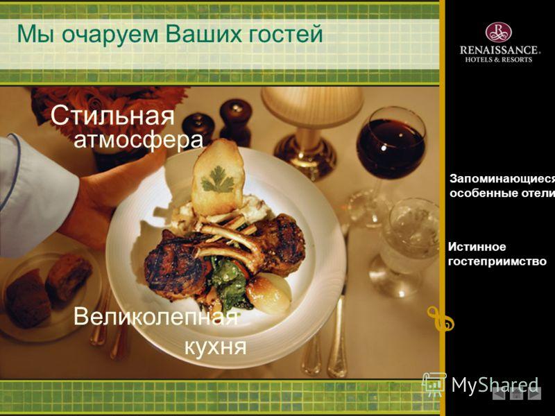 Запоминающиеся особенные отели Истинное гостеприимство Мы очаруем Ваших гостей Стильная атмосфера Великолепная кухня