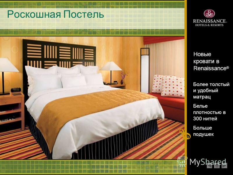 Новые кровати в Renaissance ® Более толстый и удобный матрац Белье плотностью в 300 нитей Больше подушек Роскошная Постель