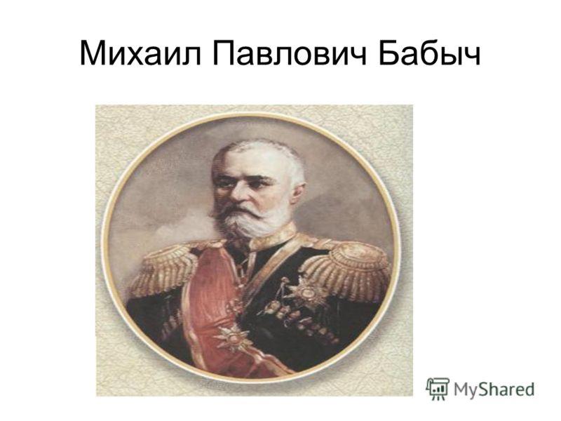 Михаил Павлович Бабыч