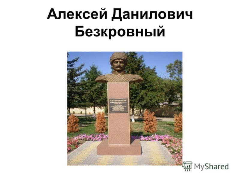 Алексей Данилович Безкровный