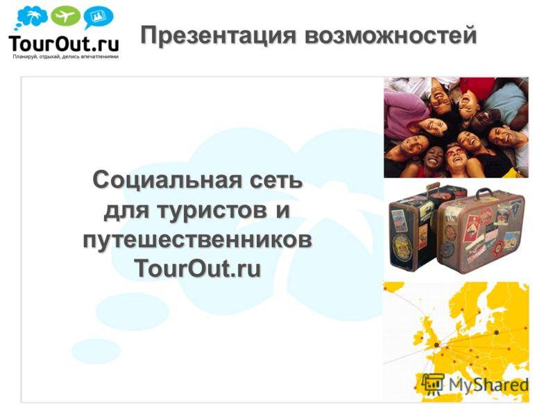 Презентация возможностей Социальная сеть для туристов и путешественников TourOut.ru