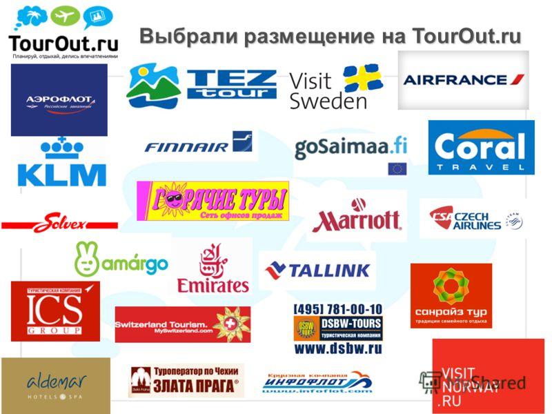 Выбрали размещение на TourOut.ru