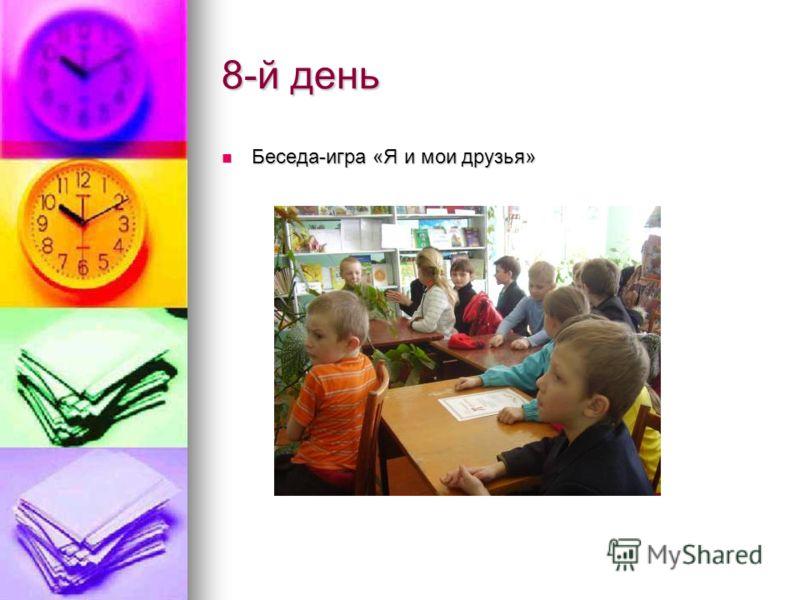8-й день Беседа-игра «Я и мои друзья» Беседа-игра «Я и мои друзья»