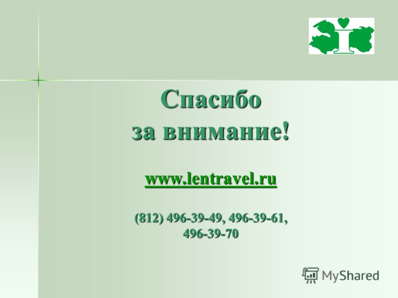 Спасибо за внимание! www.lentravel.ru (812) 496-39-49, 496-39-61, 496-39-70
