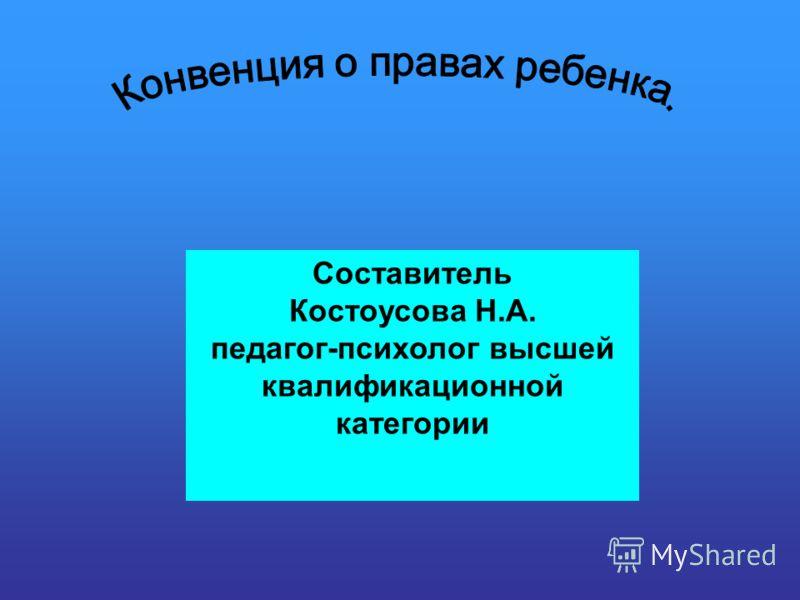 Составитель Костоусова Н.А. педагог-психолог высшей квалификационной категории